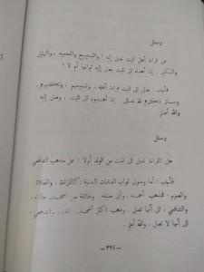 ibnu taimiyah mengirim pahala untuk mayit